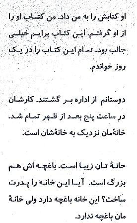 متن جابجایی مغازه Farsça Metinler (10) - farsça - فارسی - persian