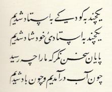 yahya kemalin hayyam rubailerini türkçe söyleyiş adlı eserinde kemal batanayın talik hatla yazdığı farsça metinlerden-a3