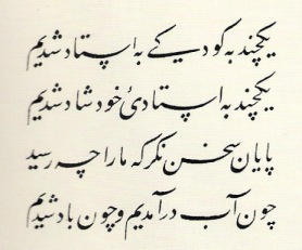 hayyâm'dan, seçme, ömer, şiirler
