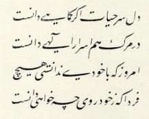 yahya kemalin hayyam rubailerini türkçe söyleyiş adlı eserinde kemal batanayın talik hatla yazdığı farsça metinlerden-a4